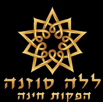 לוגו ללה סוזנה